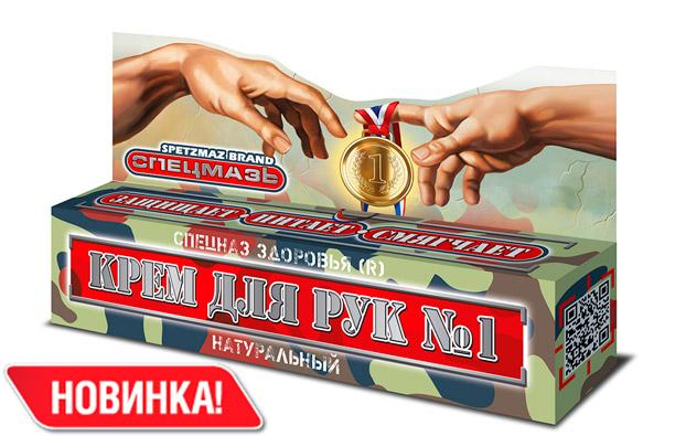 Спецмазь SPETZMAZ BRAND® крем для рук №1